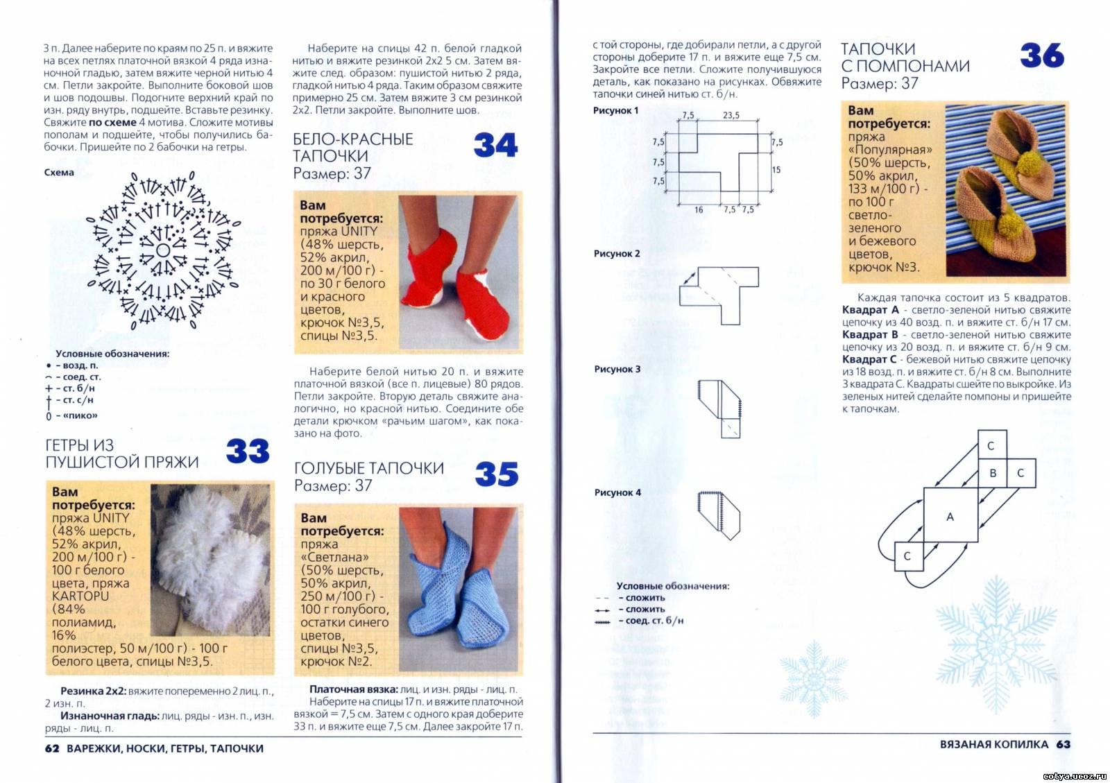 Тапочки спицами 33 схемы вязания бесплатно 26