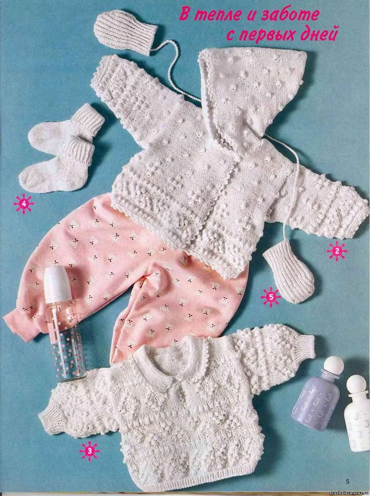 Вязаные кофты для малышей с доставкой